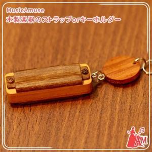 木製 楽器のストラップ ハーモニカ ー  ミュージックアミューズ music-amuse