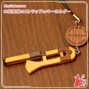 木製 楽器のストラップ トロンボーン ー  ミュージックアミューズ music-amuse