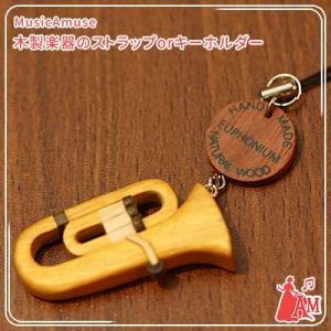 木製 楽器のストラップ ユーフォ ー  ミュージックアミューズ music-amuse