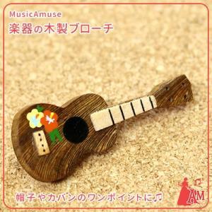 ウクレレ 木製ブローチ ー  ミュージックアミューズ|music-amuse