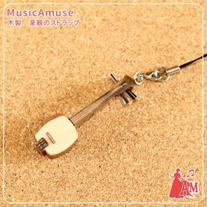 木製 楽器のストラップ 三味線 ー  ミュージックアミューズ|music-amuse