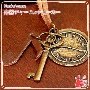 鍵と時計とレザー音符のチョーカー ー  ミュージックアミューズ music-amuse