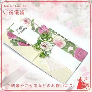 ピンクローズ 祝儀袋 ウエディング 結婚式 3万円 5万円 10万円 SG-148  ミュージックアミューズ|music-amuse