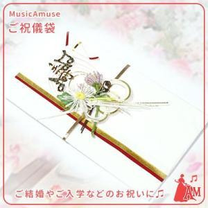音符柄のご祝儀袋 ウエディング 結婚式 3万円 5万円 10万円 SG-163  ミュージックアミューズ|music-amuse
