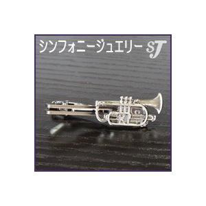 ネクタイピン シルバー コルネット スタンダード タイバー MM-85T/CN/S  ミュージックアミューズ music-amuse