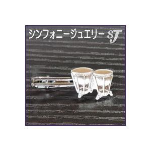 ネクタイピン シルバー ティンパニ スタンダード タイバー MM-86T/TI/S  ミュージックアミューズ music-amuse