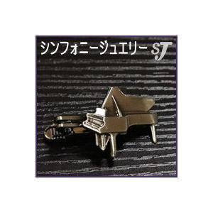 ネクタイピン シルバー ピアノ スタンダード タイバー MM-80T/PI/S  ミュージックアミューズ music-amuse