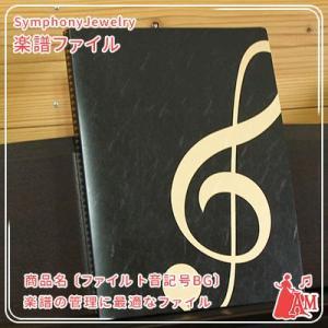 レッスンファイル 楽譜ファイル ト音記号 ブラックゴールド FL-95/GC/BLG  ミュージックアミューズ|music-amuse