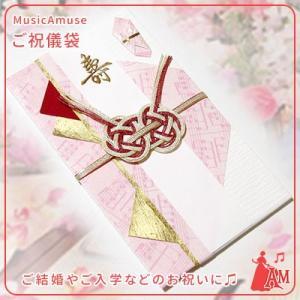 ご祝儀袋 響 ピンク SGB-48/HPK  ミュージックアミューズ|music-amuse