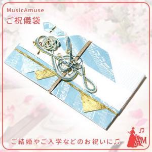 ご祝儀袋 奏 ブルー SGB-48/KBU  ミュージックアミューズ|music-amuse