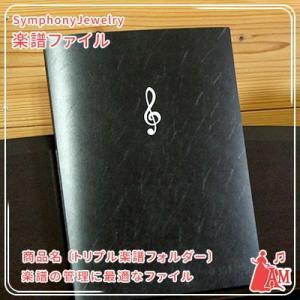 トリプル楽譜シートホルダー 楽譜ファイル FL-160T  ミュージックアミューズ|music-amuse