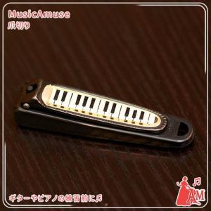 ネイルカッター 鍵盤柄 NA6615-01  ミュージックアミューズ|music-amuse