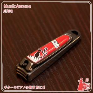 ネイルカッター ネコとケンバン 鍵盤柄 NA6615-04  ミュージックアミューズ|music-amuse
