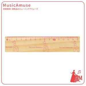 プレイポコ 木製定規 15cm キリン PP-30R/GF  ミュージックアミューズ|music-amuse