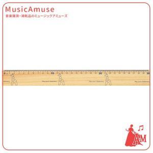 プレイポコ 木製定規 30cm キリン PP-46R/GF  ミュージックアミューズ|music-amuse