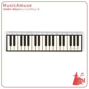 スケール 鍵盤 15センチ MS-15/KB  ミュージックアミューズ|music-amuse