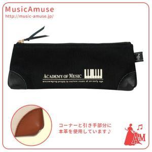 ACADEMY of MUSIC 帆布&レザーペンポーチ 鍵盤 ブラック 筆箱 BGA-95P/KB/BL  ミュージックアミューズ|music-amuse