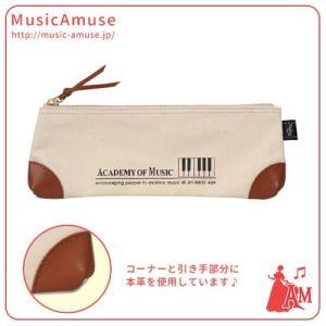 ACADEMY of MUSIC 帆布&レザーペンポーチ 鍵盤 ナチュラル 筆箱 BGA-95P/KB/N  ミュージックアミューズ|music-amuse
