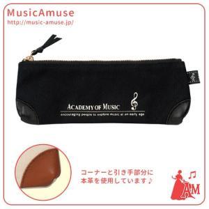 ACADEMY of MUSIC 帆布&レザーペンポーチ ト音記号 ブラック 筆箱 BGA-95P/GC/BL  ミュージックアミューズ|music-amuse