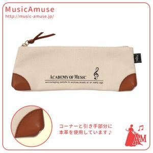 ACADEMY of MUSIC 帆布&レザーペンポーチ ト音記号 ナチュラル 筆箱 BGA-95P/GC/N  ミュージックアミューズ|music-amuse