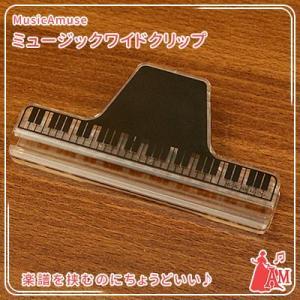 ミュージックブッククリップ クリア 鍵盤 CLW-30/C/KB  ミュージックアミューズ|music-amuse