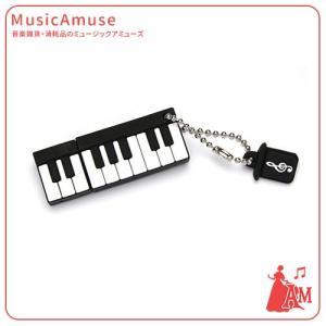 USBメモリ鍵盤4GB KA1020-01  ミュージックアミューズ|music-amuse
