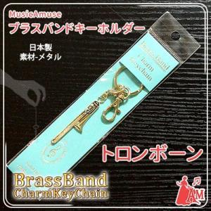 ブラスバンドキーホルダー トロンボーン MM120KHTBG  ミュージックアミューズ music-amuse