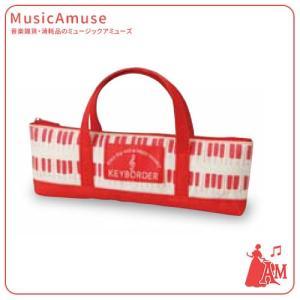 ペンケース キーボード レッド KE7510-02  ミュージックアミューズ|music-amuse
