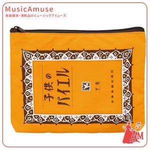 子供のバイエル クラッチバッグ 黄色 GZO-180B/YL  ミュージックアミューズ|music-amuse