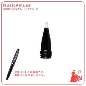 写譜ペン用ペン先 JMCP-10  ミュージックアミューズ|music-amuse