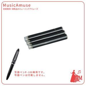 写譜ペン用カートリッジ インク(3 本入) JMK-10  ミュージックアミューズ|music-amuse