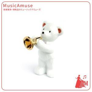 ベアーマスコット ホワイト トランペット 置き物 インテリア 陶器 KC7515-02  ミュージックアミューズ|music-amuse