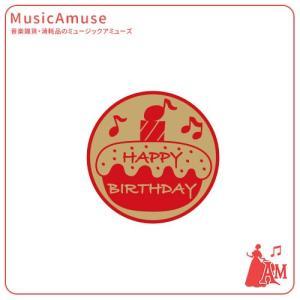 ギフトシール ハッピーバースデー レッド LS-18/BD/RE  ミュージックアミューズ|music-amuse