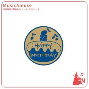 ギフトシール ハッピーバースデー ブルー LS-18/BD/BU  ミュージックアミューズ|music-amuse