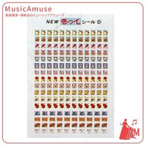 くおん NEWきってしーる D 10シート入り CS0515-04  ミュージックアミューズ|music-amuse