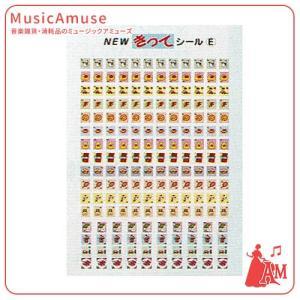 くおん NEWきってしーる E 10シート入り CS0515-05  ミュージックアミューズ|music-amuse
