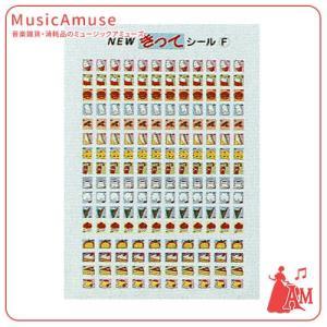 くおん NEWきってしーる F 10シート入り CS0515-06  ミュージックアミューズ|music-amuse