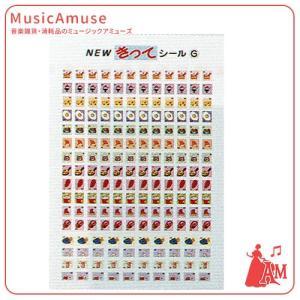 くおん NEWきってしーる G 10シート入り CS0515-07  ミュージックアミューズ|music-amuse