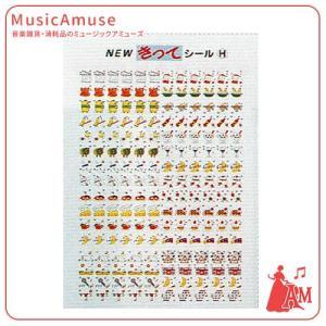 くおん NEWきってしーる H 10シート入り CS0515-08  ミュージックアミューズ|music-amuse
