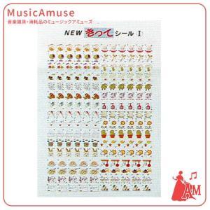 くおん NEWきってしーる I 10シート入り CS0515-09  ミュージックアミューズ|music-amuse