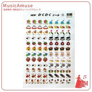 くおん わくわくシール 2 10シート入り CS5815-02  ミュージックアミューズ|music-amuse