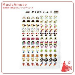 くおん わくわくシール 3 10シート入り CS5815-03  ミュージックアミューズ|music-amuse