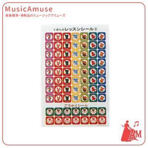 くおん レッスンシール 2 10シート入り CS5115-02  ミュージックアミューズ|music-amuse