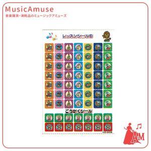 くおん レッスンシール 6 10シート入り CS5115-06  ミュージックアミューズ|music-amuse