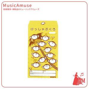 月謝袋 おさるとバナナ 10枚入り CG1615-01  ミュージックアミューズ|music-amuse
