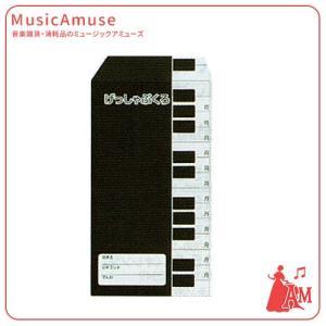 月謝袋 鍵盤・黒 グリム 10枚入り CS0315-11  ミュージックアミューズ|music-amuse