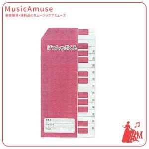 月謝袋 鍵盤・ピンク グリム 10枚入り CS0315-12  ミュージックアミューズ|music-amuse