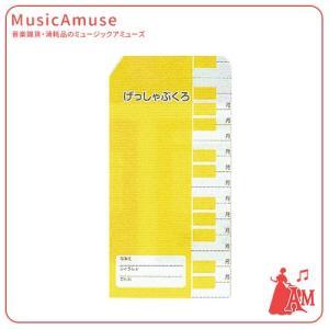 月謝袋 鍵盤・黄 グリム 10枚入り CS0315-22  ミュージックアミューズ|music-amuse