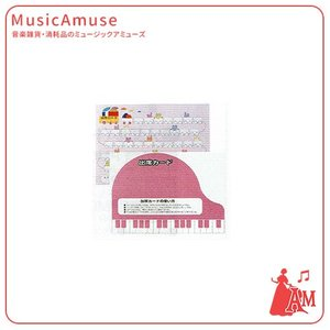 くおん 出席カード 鍵盤 ピンク 大 10枚組 48回 CS3515-02  ミュージックアミューズ music-amuse