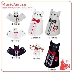 猫携帯用メガネホルダー G-5481GY  ミュージックアミューズ|music-amuse